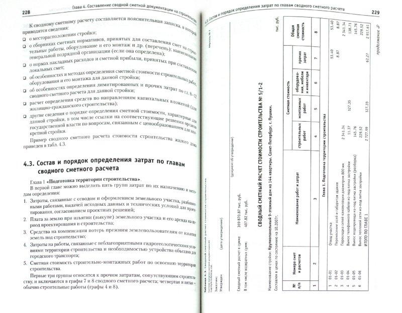 Иллюстрация 1 из 15 для Сметное дело в строительстве. Самоучитель - Ардзинов, Барановская, Курочкин | Лабиринт - книги. Источник: Лабиринт