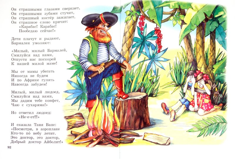 Иллюстрация 1 из 15 для Любимые сказки - Корней Чуковский | Лабиринт - книги. Источник: Лабиринт