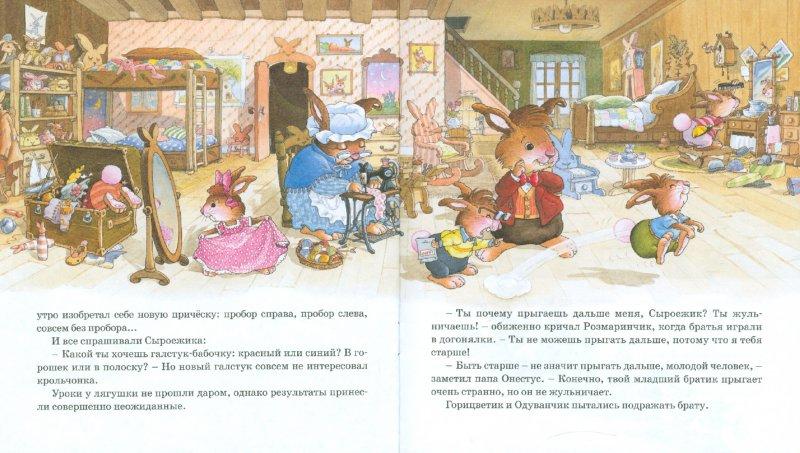 Иллюстрация 1 из 30 для Первый бал крольчонка Сыроежика - Женевьева Юрье | Лабиринт - книги. Источник: Лабиринт