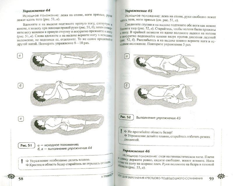 Иллюстрация 1 из 9 для Гимнастика и активный образ жизни во время беременности   Лабиринт - книги. Источник: Лабиринт