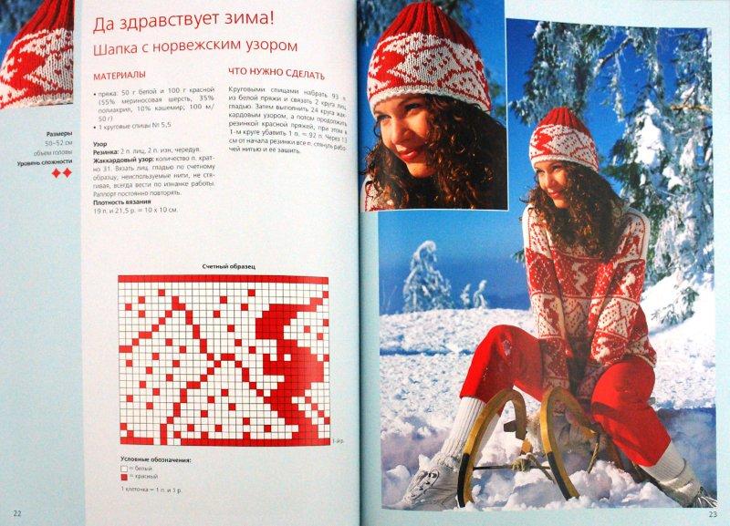 Иллюстрация 1 из 21 для Модные шапки | Лабиринт - книги. Источник: Лабиринт