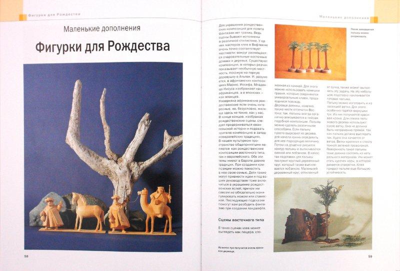 Иллюстрация 1 из 16 для Резьба по дереву: Фигурки людей и животных - Заухайтль, Олберт | Лабиринт - книги. Источник: Лабиринт