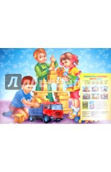 Развитие речи в картинках: занятия детей (дети)