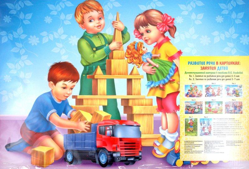 Иллюстрация 1 из 2 для Развитие речи в картинках: занятия детей (дети) - Оксана Ушакова   Лабиринт - книги. Источник: Лабиринт