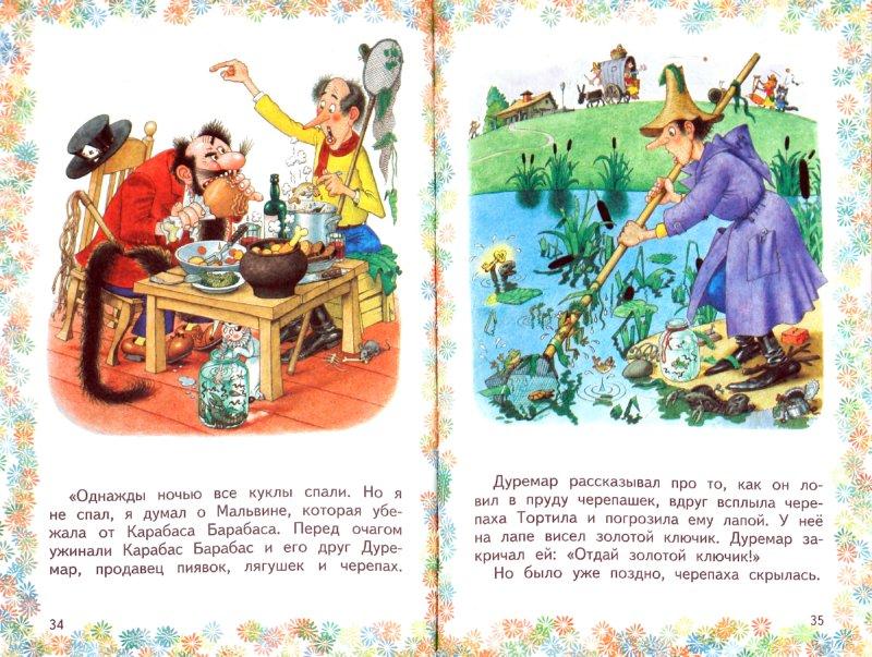 Иллюстрация 1 из 12 для Приключения Буратино - Алексей Толстой | Лабиринт - книги. Источник: Лабиринт