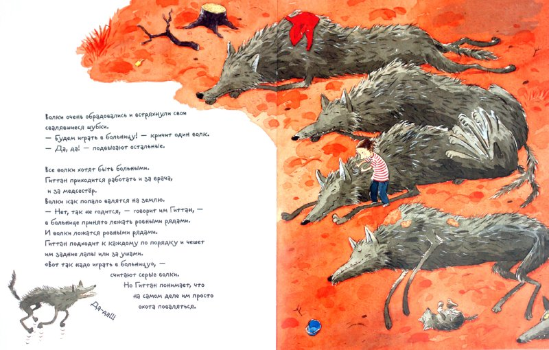 Иллюстрация 1 из 17 для Гиттан и серые волки - Пия Линденбаум | Лабиринт - книги. Источник: Лабиринт