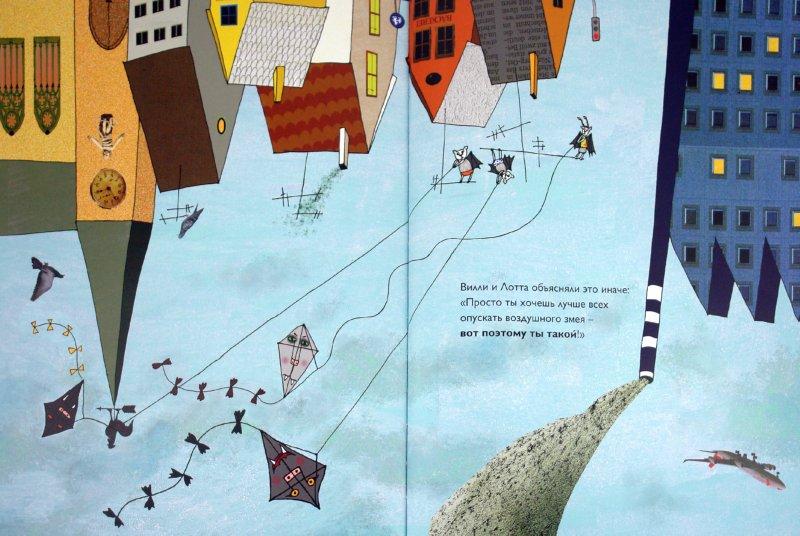 Иллюстрация 1 из 26 для Фледолин вниз тормашками - Дамм Антье | Лабиринт - книги. Источник: Лабиринт
