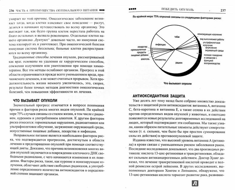 Иллюстрация 1 из 14 для Программа оптимального питания Патрика Холфорда - Патрик Холфорд | Лабиринт - книги. Источник: Лабиринт
