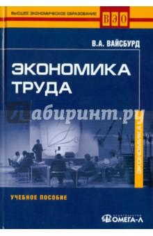 Экономика труда: Учебное пособие экономика труда учебное пособие
