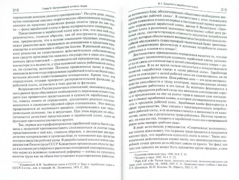 Иллюстрация 1 из 12 для Экономика труда: Учебное пособие - Виктор Вайсбурд | Лабиринт - книги. Источник: Лабиринт
