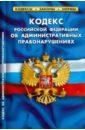 Кодекс Российской Федерации об административных правонарушениях по состоянию на 25.09.2010 года,
