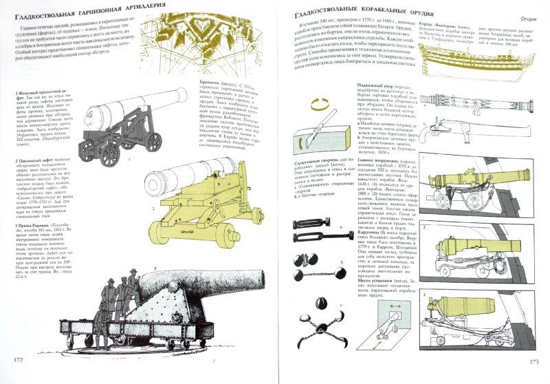 Иллюстрация 1 из 9 для Иллюстрированная история оружия | Лабиринт - книги. Источник: Лабиринт