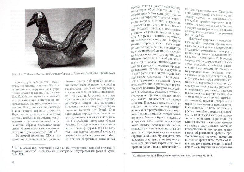 Иллюстрация 1 из 10 для Народная игрушка - Елена Ковычева | Лабиринт - книги. Источник: Лабиринт
