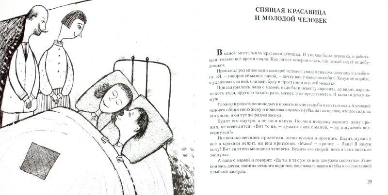 Иллюстрация 1 из 26 для Пусть будет яблоко - Михаил Есеновский | Лабиринт - книги. Источник: Лабиринт