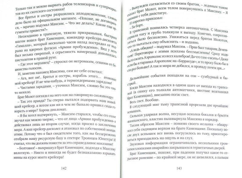 Иллюстрация 1 из 3 для Сомнамбула 2. Книга вторая. Другая сторона Луны - Александр Зорич | Лабиринт - книги. Источник: Лабиринт