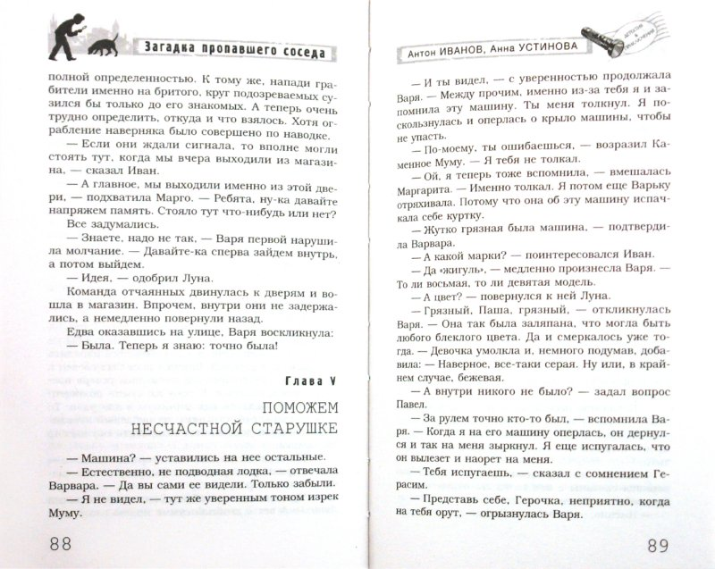 Иллюстрация 1 из 4 для Загадка пропавшего соседа - Иванов, Устинова | Лабиринт - книги. Источник: Лабиринт