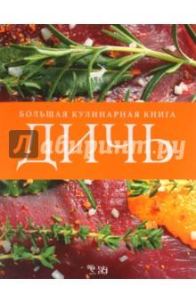 Дичь. Большая кулинарная книга кулинарная книга долголетия