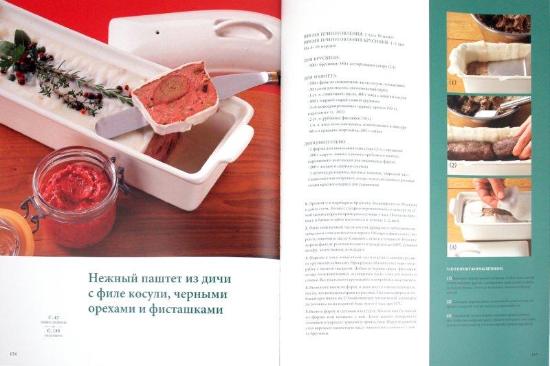 Иллюстрация 1 из 7 для Дичь. Большая кулинарная книга | Лабиринт - книги. Источник: Лабиринт