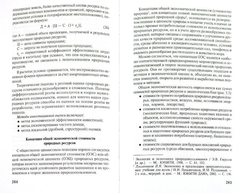 Иллюстрация 1 из 6 для Экономика и управление в использовании и охране природных ресурсов - Дрогомирецкий, Кантор, Чикатуева   Лабиринт - книги. Источник: Лабиринт