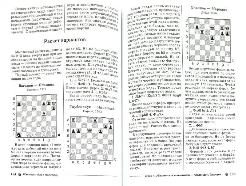 Иллюстрация 1 из 17 для Шахматы. Путь к мастерству - Виктор Пожарский | Лабиринт - книги. Источник: Лабиринт