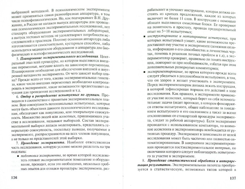 Иллюстрация 1 из 8 для Экспериментальная психология - Андрей Руденко | Лабиринт - книги. Источник: Лабиринт