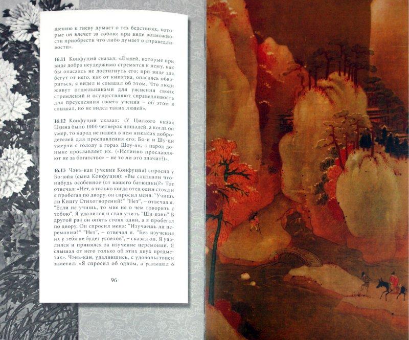 Иллюстрация 1 из 12 для Афоризмы мудрости - Конфуций | Лабиринт - книги. Источник: Лабиринт