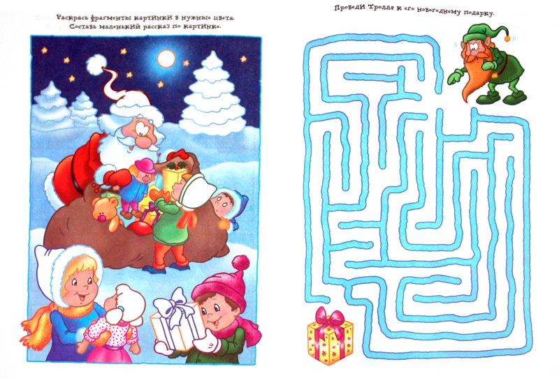 Иллюстрация 1 из 6 для С Новым годом! Игры, головоломки, лабиринты | Лабиринт - книги. Источник: Лабиринт