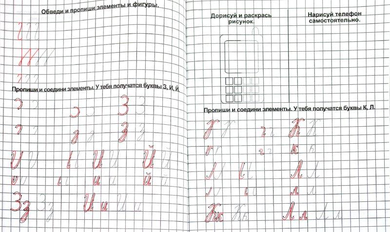 Иллюстрация 1 из 7 для Прописи для дошкольников. Пишем и рисуем по клеточкам | Лабиринт - книги. Источник: Лабиринт