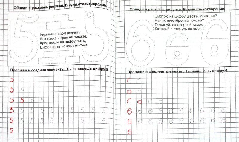 Иллюстрация 1 из 8 для Прописи для дошкольников. Пишем и рисуем цифры - Виктор Лясковский | Лабиринт - книги. Источник: Лабиринт