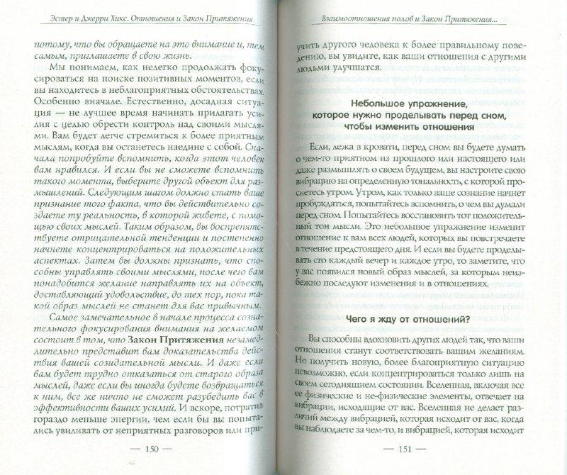 Иллюстрация 1 из 11 для Отношения и Закон Притяжения. Вихрь - Хикс, Хикс | Лабиринт - книги. Источник: Лабиринт