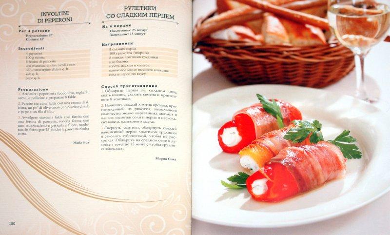 Иллюстрация 1 из 25 для Итальянская кухня. Самые вкусные блюда | Лабиринт - книги. Источник: Лабиринт