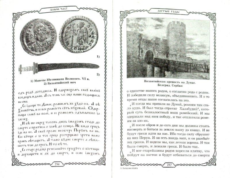 Иллюстрация 1 из 20 для Велесова книга | Лабиринт - книги. Источник: Лабиринт