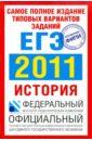 Самое полное издание типовых вариантов заданий ЕГЭ: 2011. �стория
