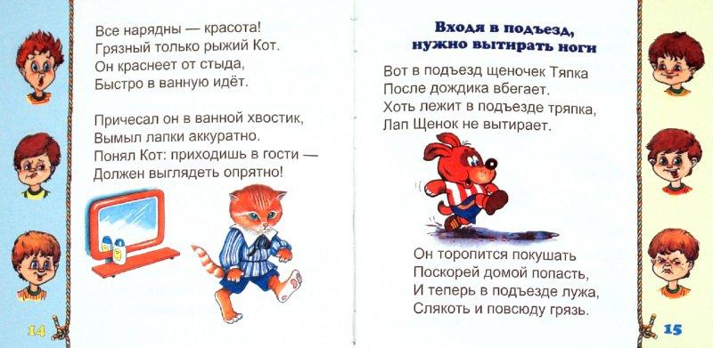 Иллюстрация 1 из 2 для Я буду послушным - Н. Иванова | Лабиринт - книги. Источник: Лабиринт