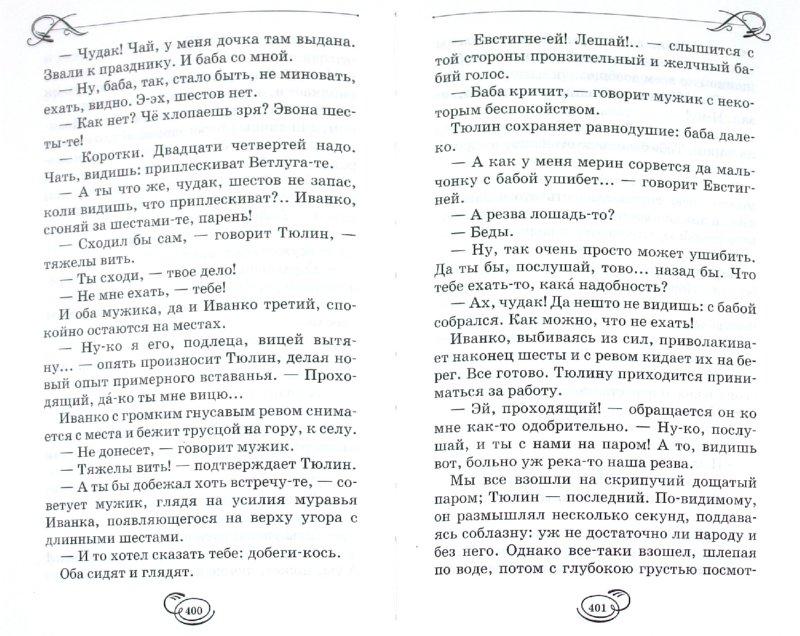 Иллюстрация 1 из 9 для В дурном обществе - Владимир Короленко | Лабиринт - книги. Источник: Лабиринт