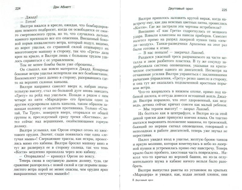Иллюстрация 1 из 5 для Двуглавый орел - Дэн Абнетт | Лабиринт - книги. Источник: Лабиринт