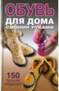 Захаренко Ольга Викторовна Обувь для дома своими руками