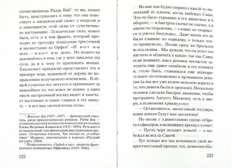 Иллюстрация 1 из 6 для Дело корнета Елагина - Андреев, Лесков, Даль, Бунин | Лабиринт - книги. Источник: Лабиринт