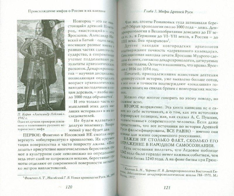 Иллюстрация 1 из 8 для О том, кто и когда сочинял мифы о России - Владимир Мединский | Лабиринт - книги. Источник: Лабиринт