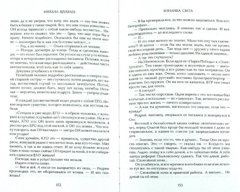 Иллюстрация 1 из 5 для Изнанка света - Михаил Шухраев | Лабиринт - книги. Источник: Лабиринт