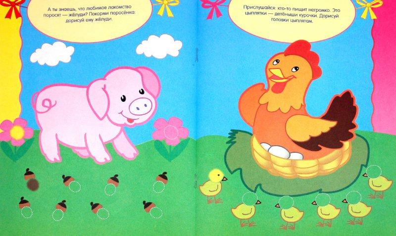 Иллюстрация 1 из 9 для Нарисуй пальчиками. Забавные зверюшки - И. Васильева | Лабиринт - книги. Источник: Лабиринт