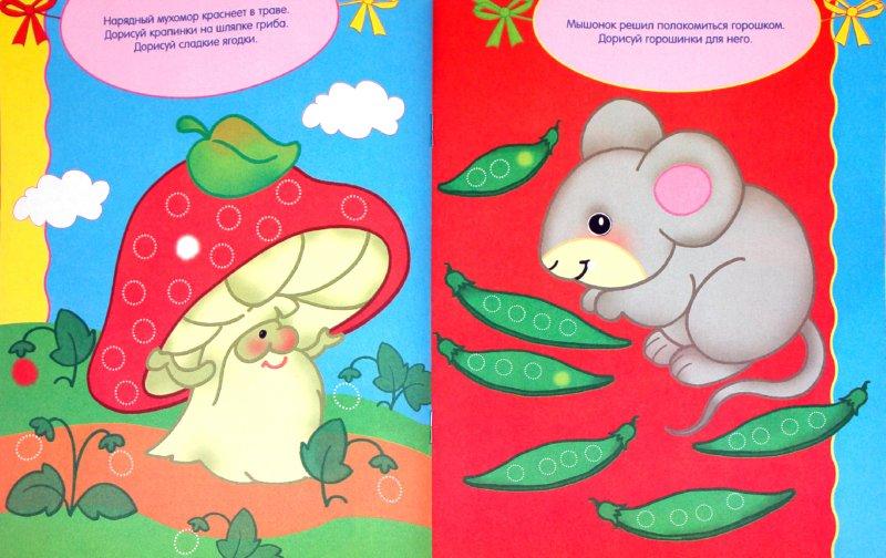 Иллюстрация 1 из 6 для Нарисуй пальчиками. Солнечная полянка - И. Васильева | Лабиринт - книги. Источник: Лабиринт