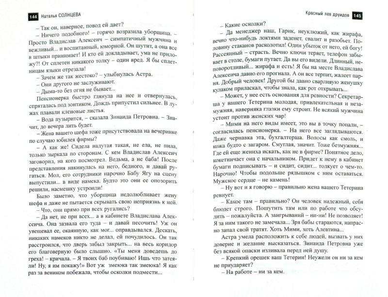 Иллюстрация 1 из 5 для Красный лев друидов - Наталья Солнцева | Лабиринт - книги. Источник: Лабиринт