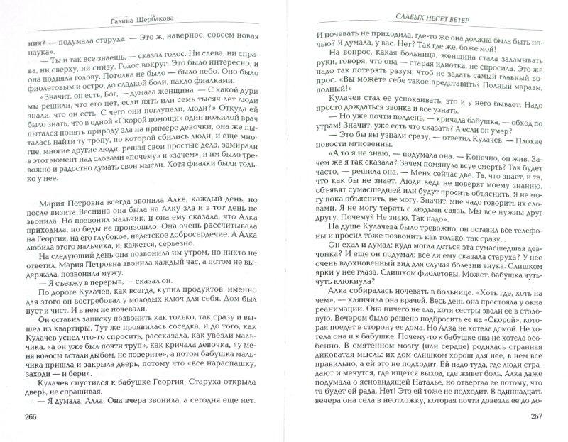 Иллюстрация 1 из 5 для Приговоренные к любви. Большая книга романов | Лабиринт - книги. Источник: Лабиринт