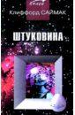 Саймак Клиффорд Штуковина: Повесть, рассказы