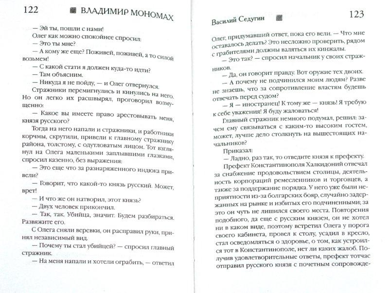 Иллюстрация 1 из 6 для Владимир Мономах - Василий Седугин | Лабиринт - книги. Источник: Лабиринт