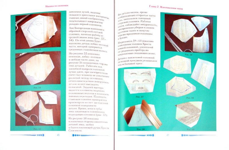 Иллюстрация 1 из 7 для Иконы из соломки - Лидия Ретивская   Лабиринт - книги. Источник: Лабиринт