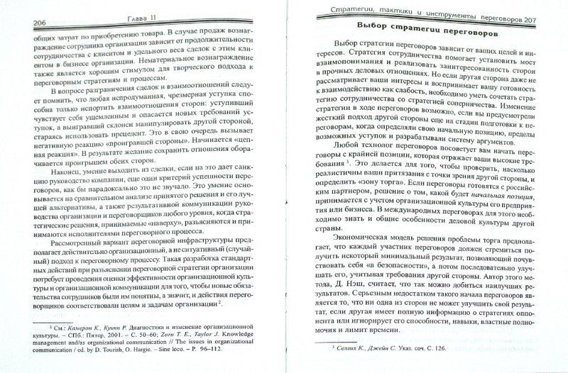 Иллюстрация 1 из 5 для Деловые переговоры: искусство и ремесло - Ирина Дудина | Лабиринт - книги. Источник: Лабиринт