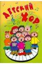 Детский хор. Хоровые произведения в сопровождении фортепиано и без сопровождения