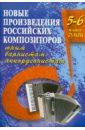 Новые произведения российских композиторов юным баянистам-аккордеонистам: 5-6 класс ДМШ